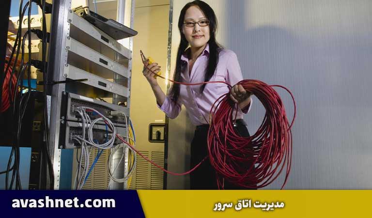 مدیریت اتاق سرور استاندارد