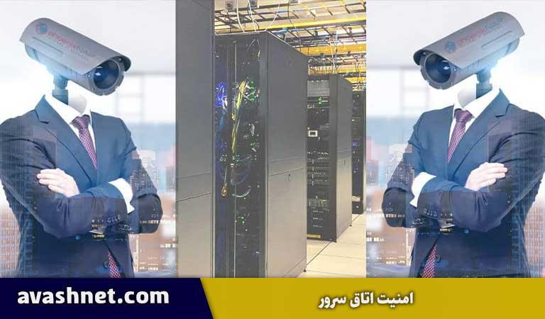 امنیت اتاق سرور