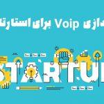 ویپ برای شرکت های جدید