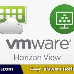 VMware Horizon View چیست