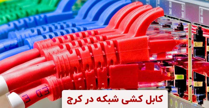 کابل کشی شبکه در کرج
