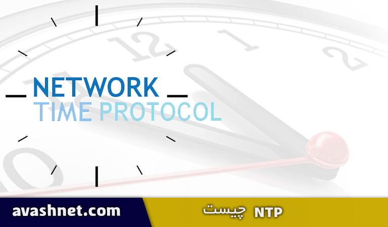 پروتکل زمان شبکه چیست