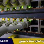 راه اندازی شبکه با سوئیچ