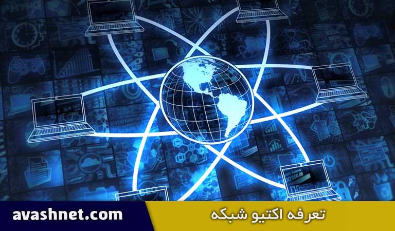 تعرفه اکتیو شبکه
