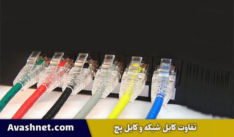 تفاوت کابل شبکه و پچ کورد
