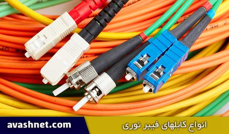 انواع کابلهای فیبر نوری