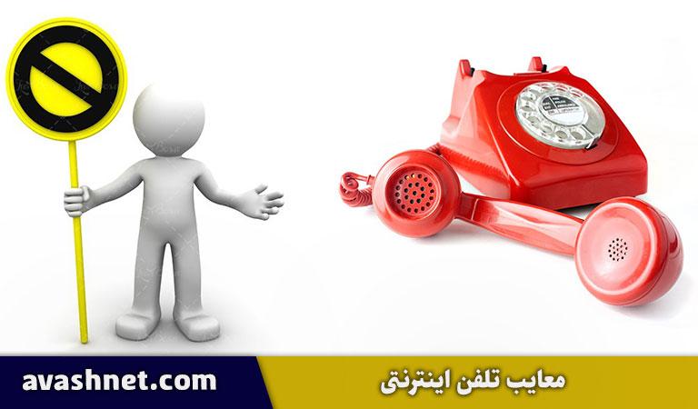 معایب تلفن اینترنتی