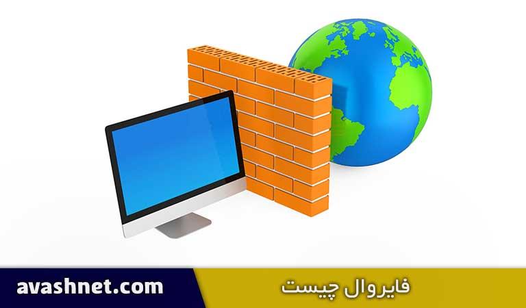 فایروال در شبکه