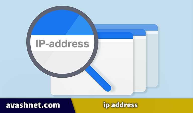 آدرس آی پی چیست