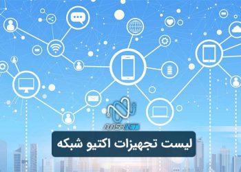 لیست تجهیزات اکتیو در شبکه