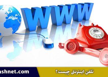 تلفن اینترنتی چیست