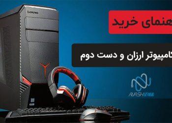 کامپیوتر ارزان در کرج