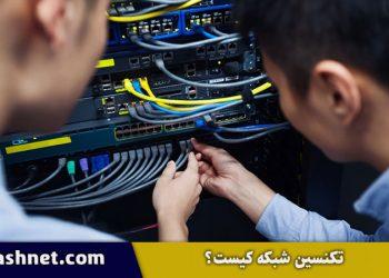 تکنسین شبکه