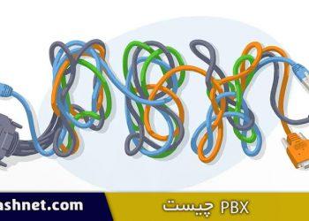 سیستم PBX چیست