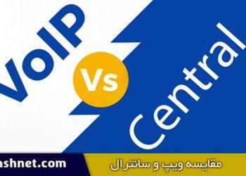voip-and-pbx-comparison